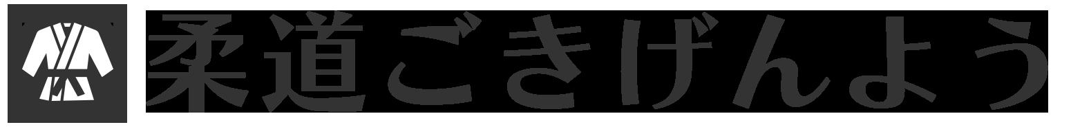 群馬県柔道連盟